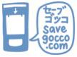 savegocco.jpg